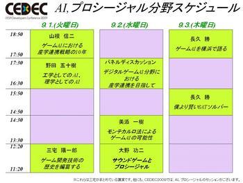 cedec2009_AI_Proc_schedule.JPG