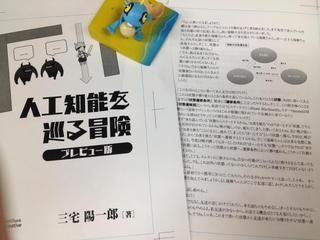 miyayou_cedec_book.jpg
