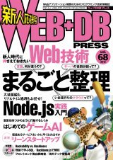 web+db_vol68.jpg