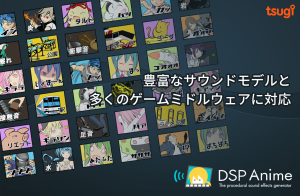 DSPAnime1.2_picture3_JP