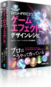 ゲームエフェクトデザインレシピ