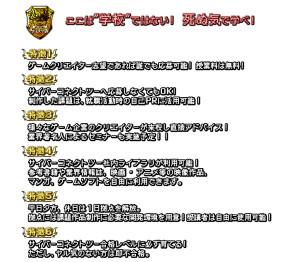 スーパーゲームスクール_特徴