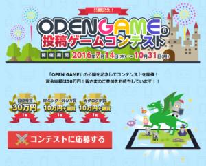 OPEN GAME - 投稿ゲームコンテスト