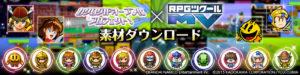 カタログIP_RPGツクールMV用素材配布