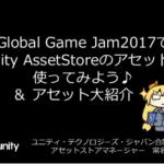 ユニティの中の人がGGJで使って助かるアセット50選を公開